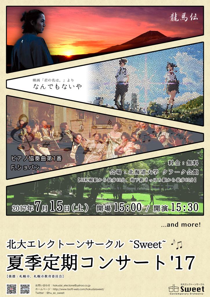 2017年度夏季定期コンサート 北大エレクトーンサークルSweet 北区 (7/15) 札幌
