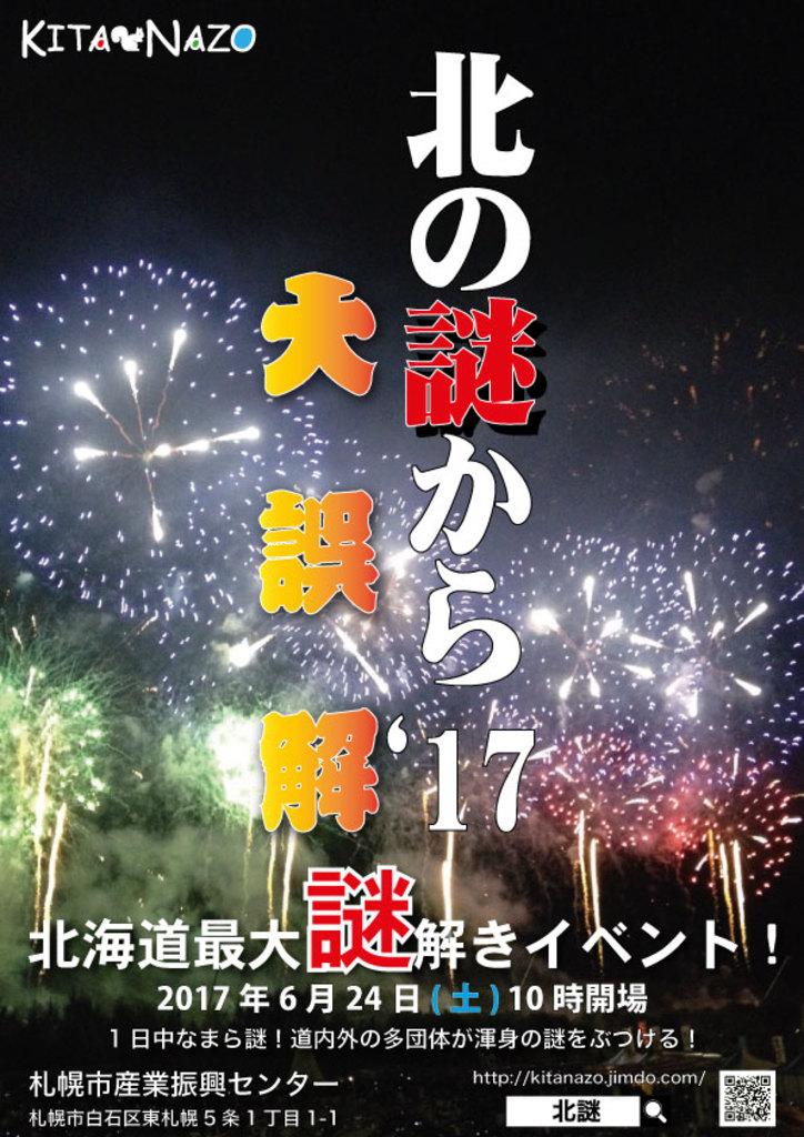 大人向けの謎解きイベント 北の謎から2017 大誤解 白石区 (6/24) 札幌
