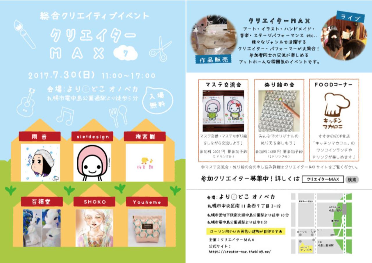 クリエイターやパフォーマーが大集合  クリエイターMAX 7 中央区 (7/30) 札幌