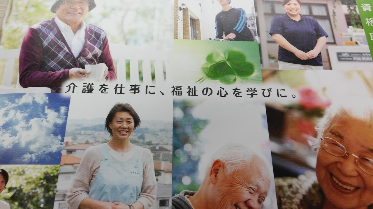 資格取得から就職先について 介護職員初任者研修無料説明会 大通 (8/23) 札幌