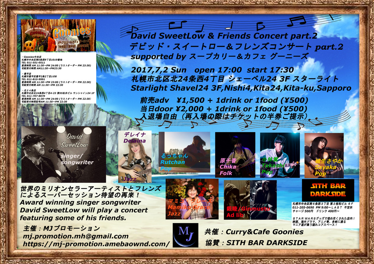 デビッド スイートローANDフレンズコンサート part.2 北区 (7/2) 札幌