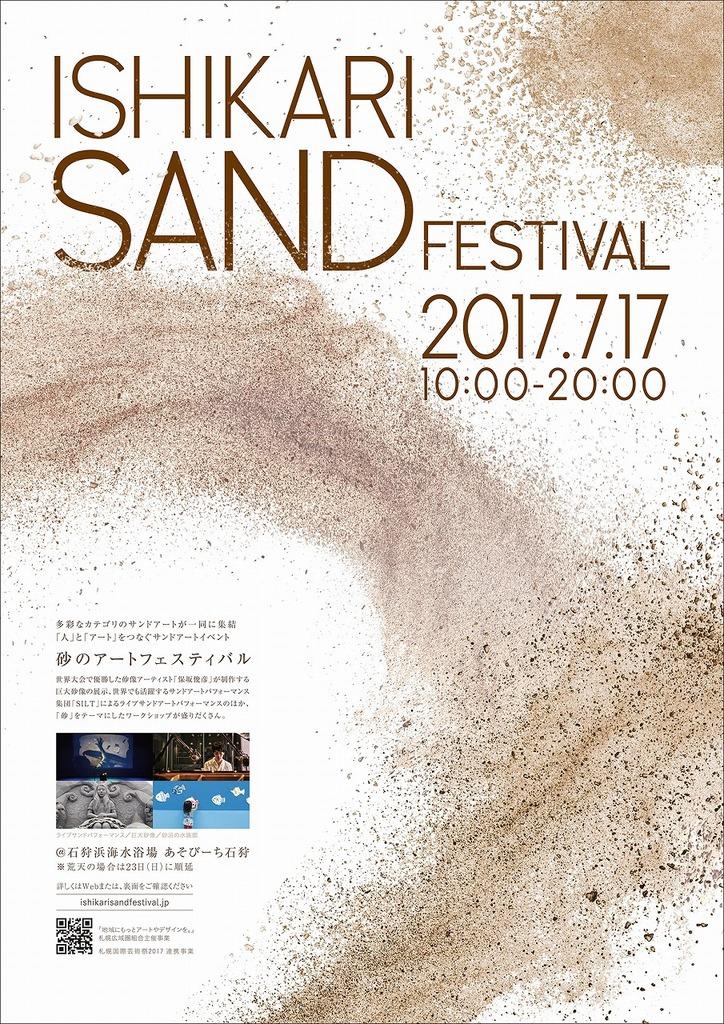 ISHIKARI SAND FESTIVAL 砂のアートフェスティバル 石狩市 (7/17) 札幌