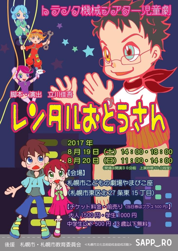大人も子供も一緒に楽しめる 児童劇レンタルおとうさん 東区 (8/20) 札幌