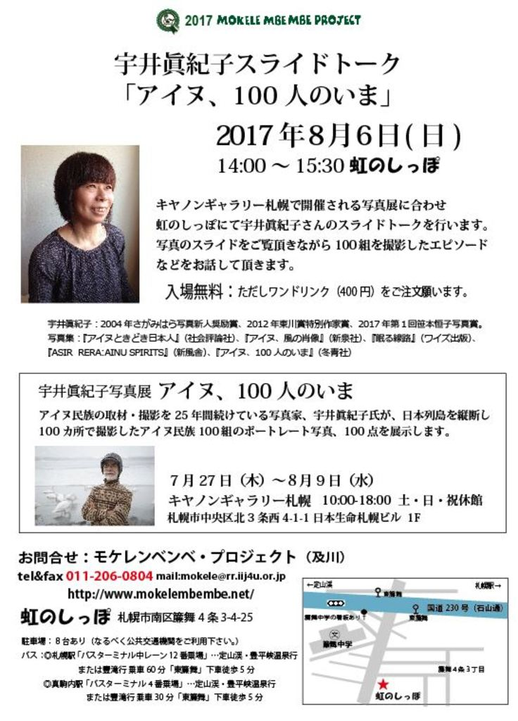 撮影秘話も 宇井眞紀子スライドトーク アイヌ 100人のいま 南区 (8/6〜7) 札幌