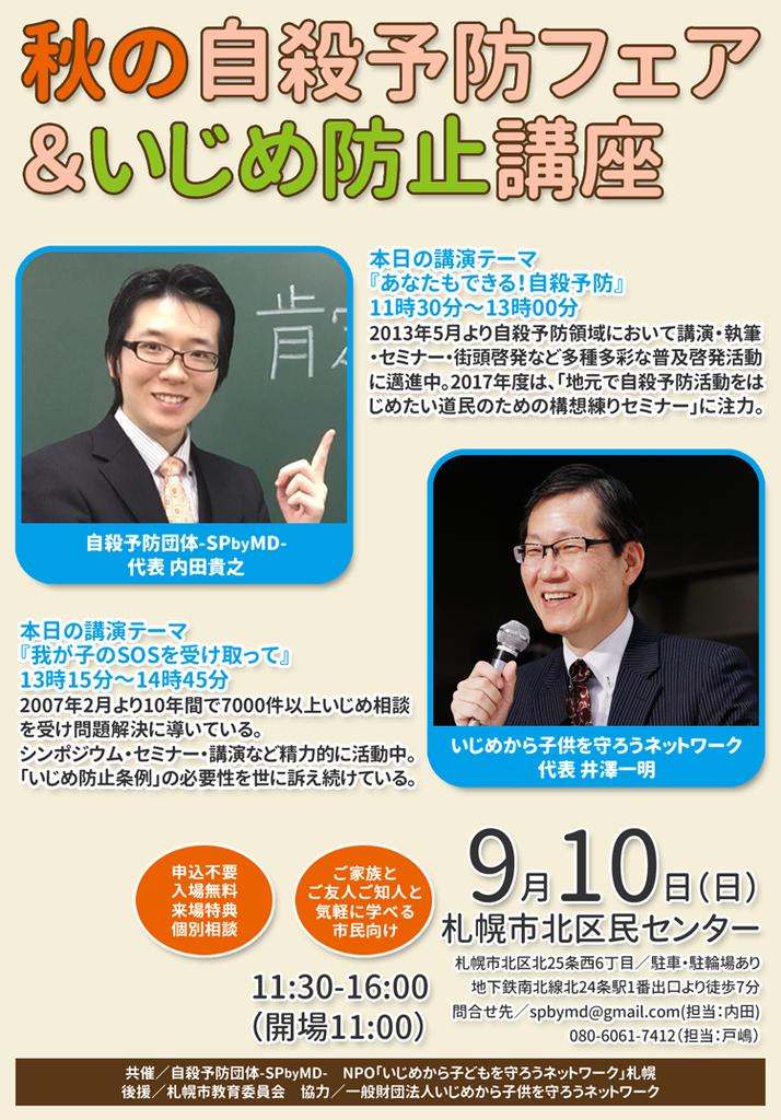 複合イベント 秋の自殺予防フェア いじめ防止講座 北区 (9/10) 札幌