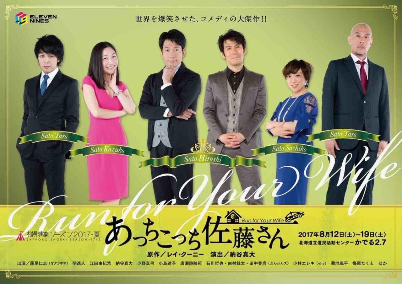 パワーアップして再登場 演劇 あっちこっち佐藤さん 中央区 (8/15) 札幌