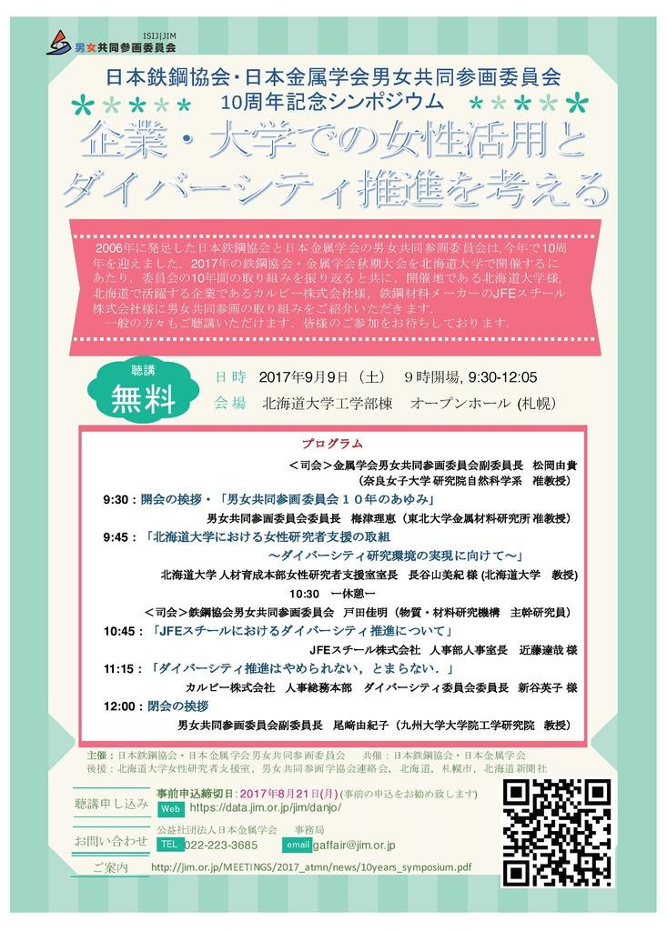 日本鉄鋼協会金属学会男女共同参画委員会10周年シンポジウム 北区 (9/9) 札幌