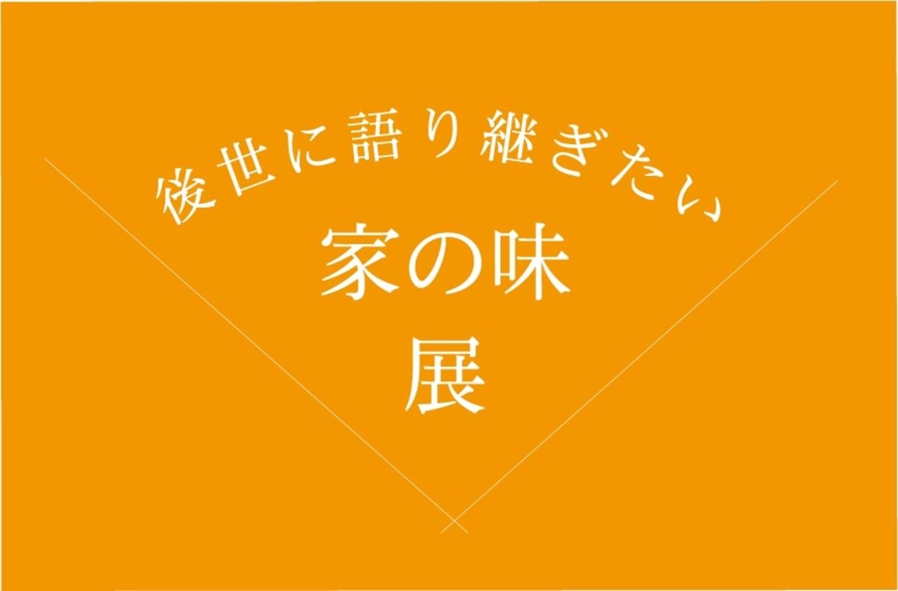 大切で温かな食文化 後世に語り継ぎたい家の味展 中央区 (7/28〜8/11) 札幌