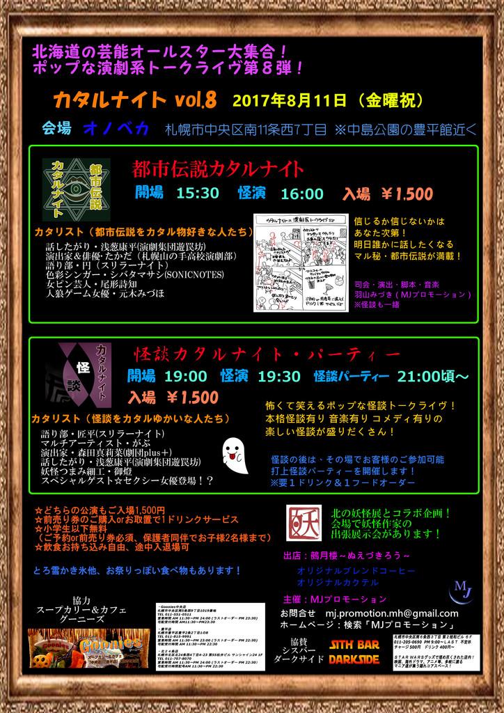 信じるか信じないかはあなた次第 都市伝説カタルナイト 中央区 (8/11) 札幌