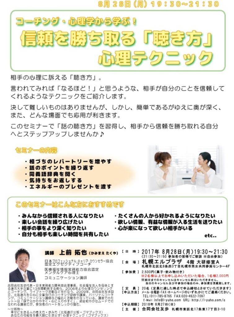 楽しい会話へ 信頼を勝ち取る 聴き方 心理テクニック エルプラザ (8/28) 札幌