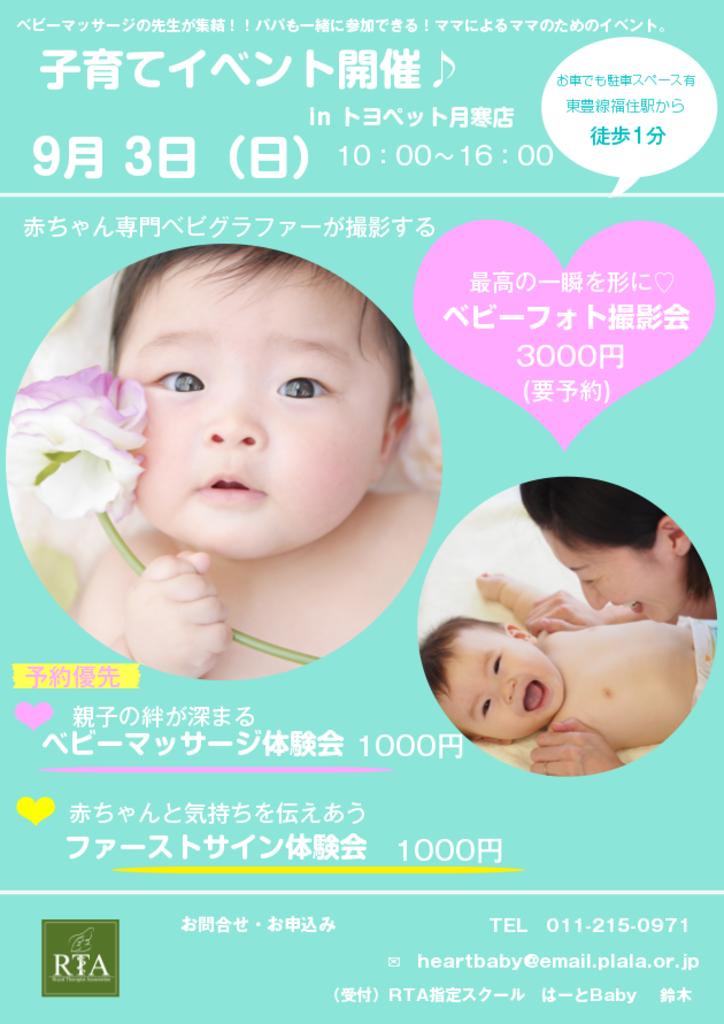 ベビーマッサージ体験会ほか 赤ちゃん向け子育てイベント 豊平区 (9/3) 札幌
