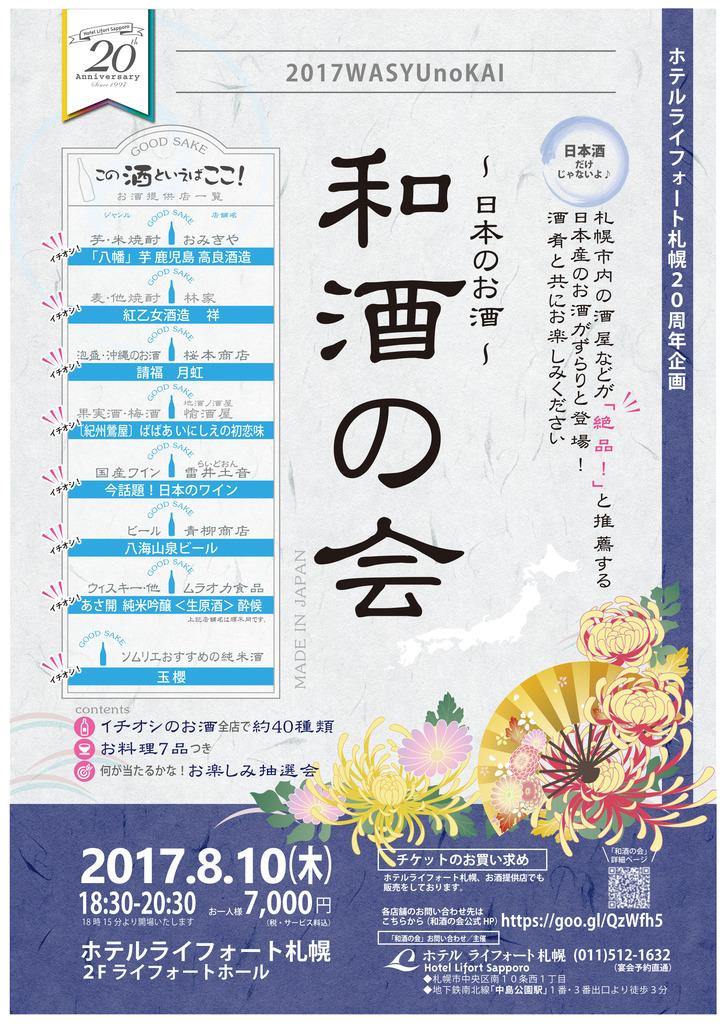 ホテル開業20周年記念 日本のお酒 和酒の会 中央区 (8/10) 札幌