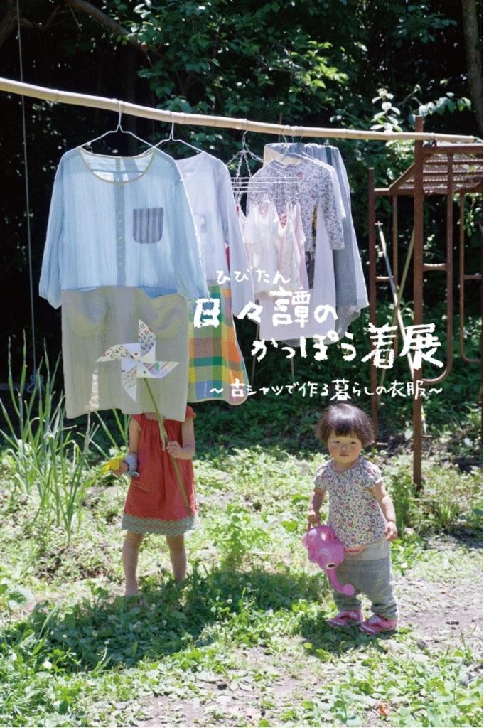 日々譚のかっぽう着展 古シャツで作る暮らしの衣服 中央区 (8/20〜27) 札幌