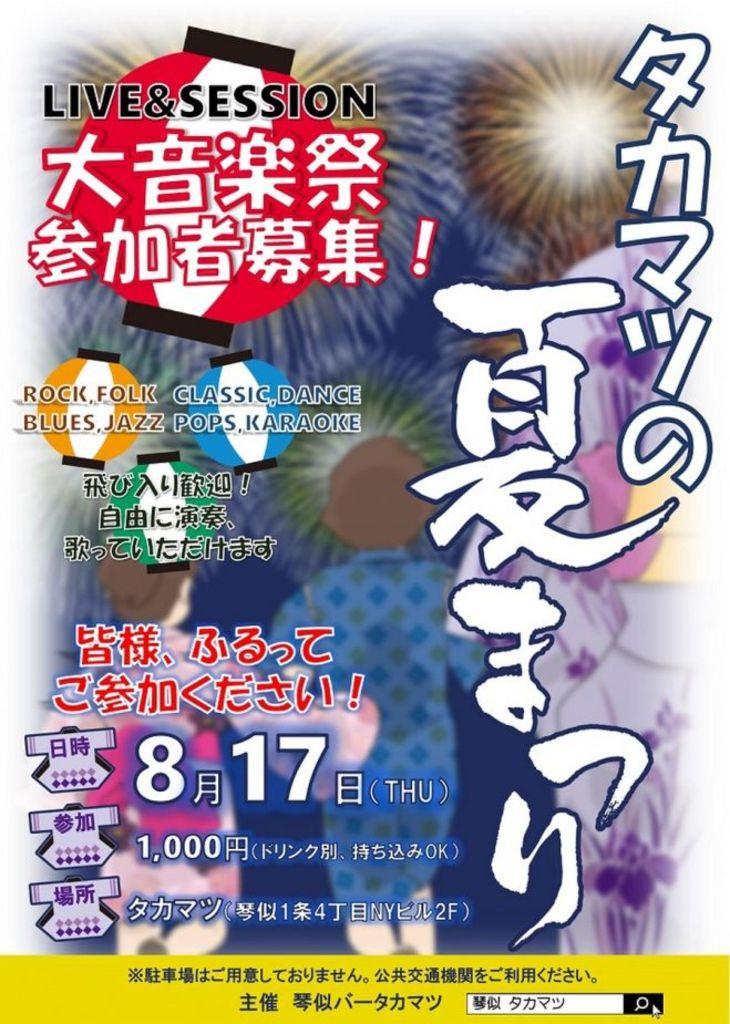 自由に奏でて歌おう タカマツの夏祭り LIVE&SESSION大音楽祭 琴似 (8/17) 札幌