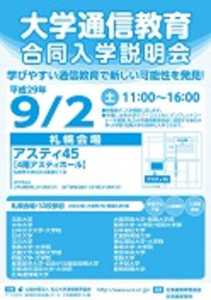 直接相談を受けれる 大学通信教育合同入学説明会 アスティ45ビル (9/2) 札幌