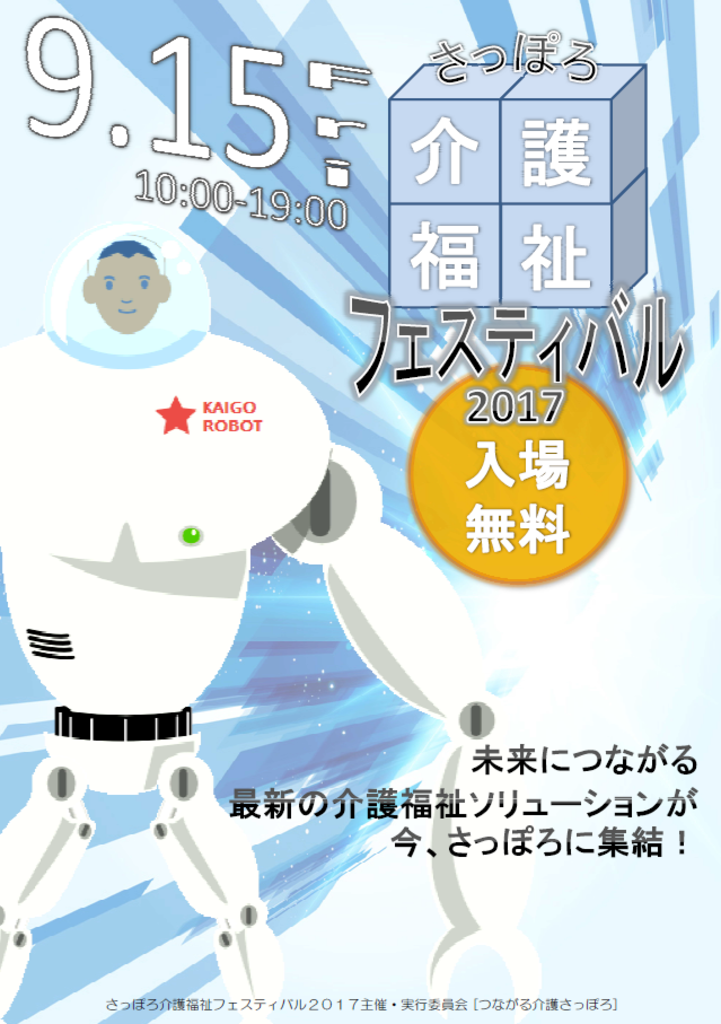 最新の機器などを知る さっぽろ介護福祉フェスティバル2017 豊平区 (9/15) 札幌