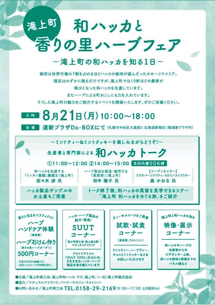 入場自由かつ無料 滝上町和ハッカと香りの里ハーブフェア 大通 (8/21) 札幌
