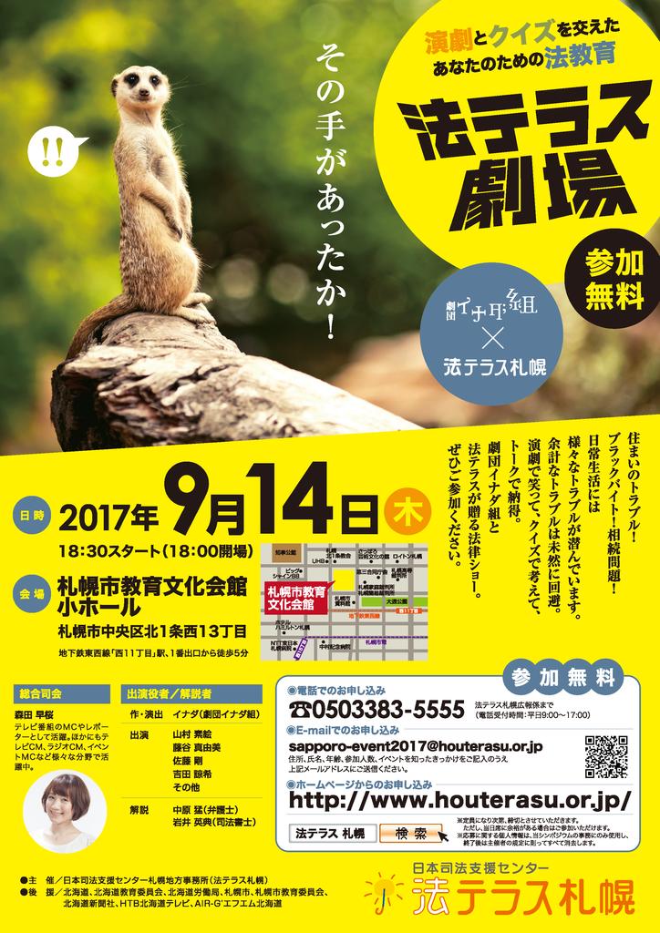 法テラス劇場 演劇とクイズを交えた法教育2017 教育文化会館 (9/14) 札幌