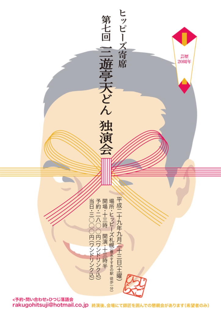 人気若手真打 ヒッピーズ寄席 第7回三遊亭天どん独演会 中央区 (9/23) 札幌