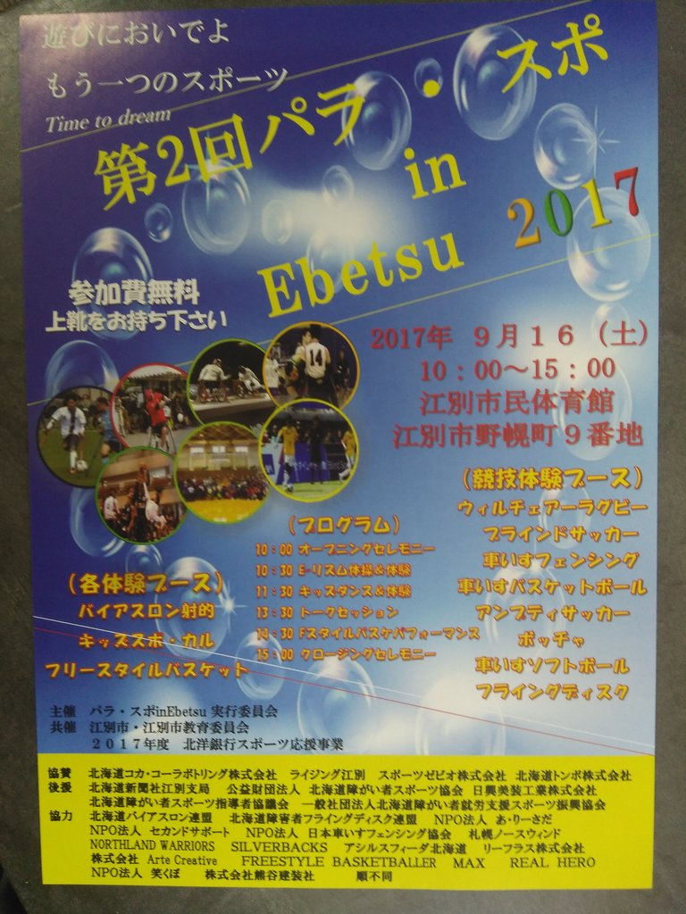 障がい者競技を体験 第2回パラ スポ in Ebetsu 2017 江別市 (9/16) 札幌