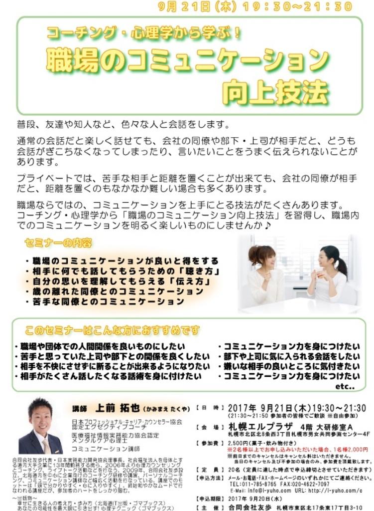 スムーズに話したい 職場のコミュニケーション向上技法 エルプラザ (9/21) 札幌