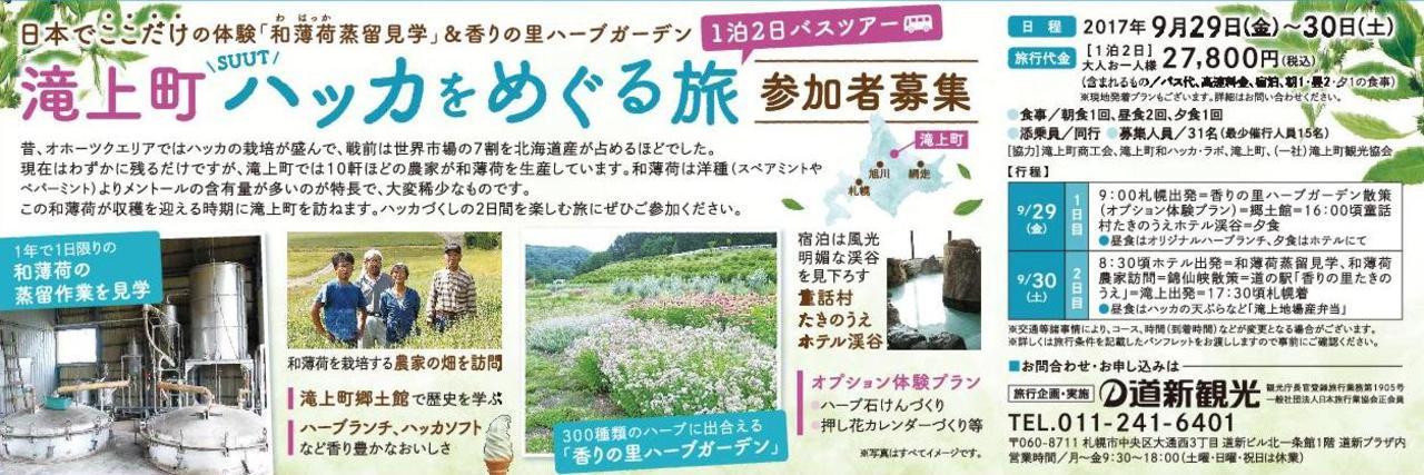 1泊2日のバスツアー 滝上町SUUTハッカをめぐる旅 滝上町 (9/29〜30) 札幌