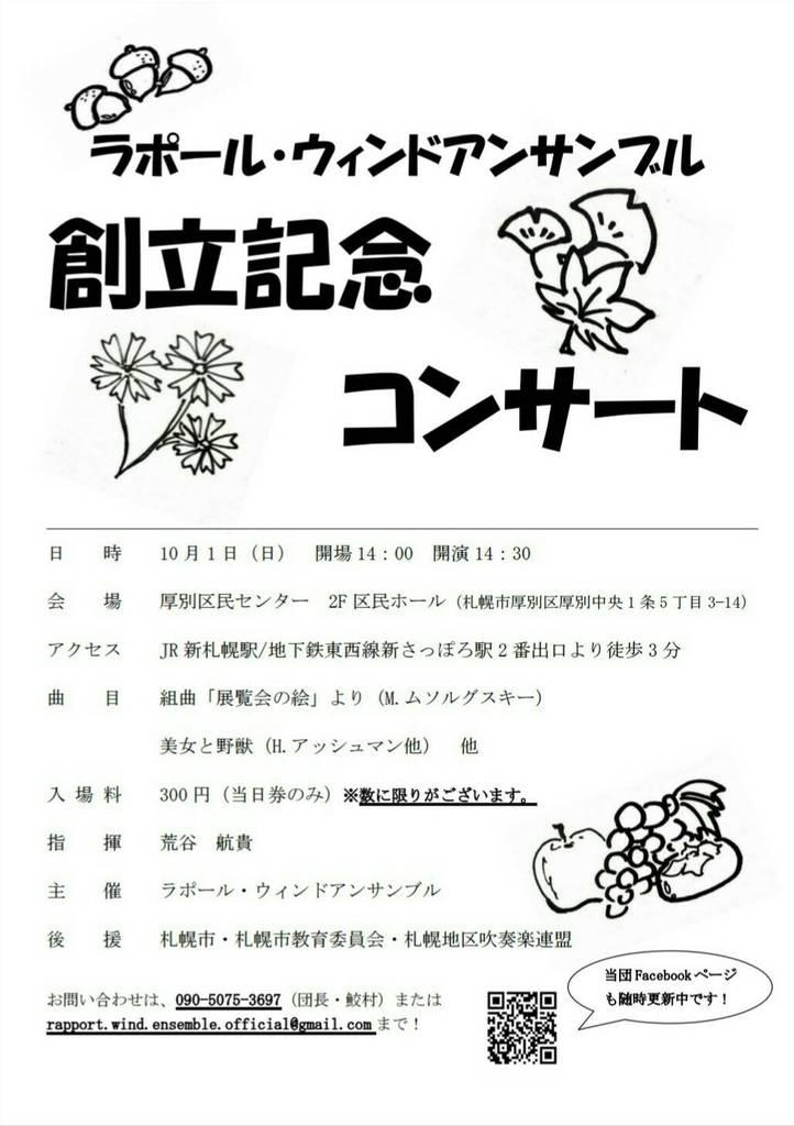 チャリティコンサートが再スタートへ 創立記念コンサート 厚別区 (10/1) 札幌