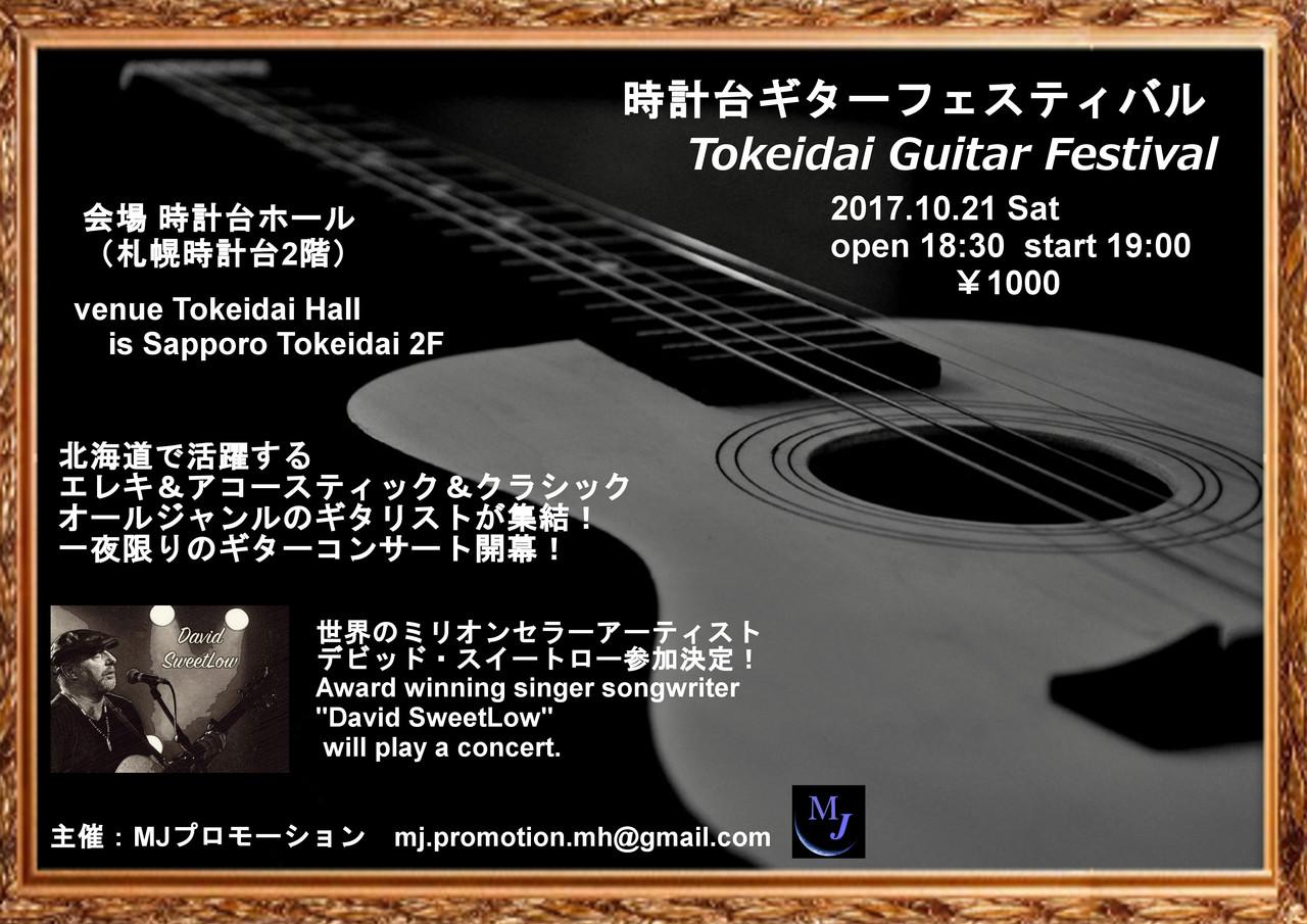 ギタリスト達が大集結 時計台ギターフェスティバル 中央区 (10/21) 札幌