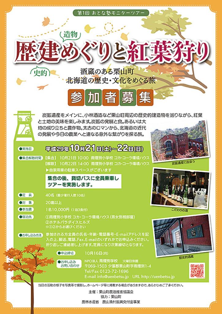 歴建めぐりと紅葉狩り 北海道の歴史文化をめぐる旅 栗山町 (10/21〜22) 札幌
