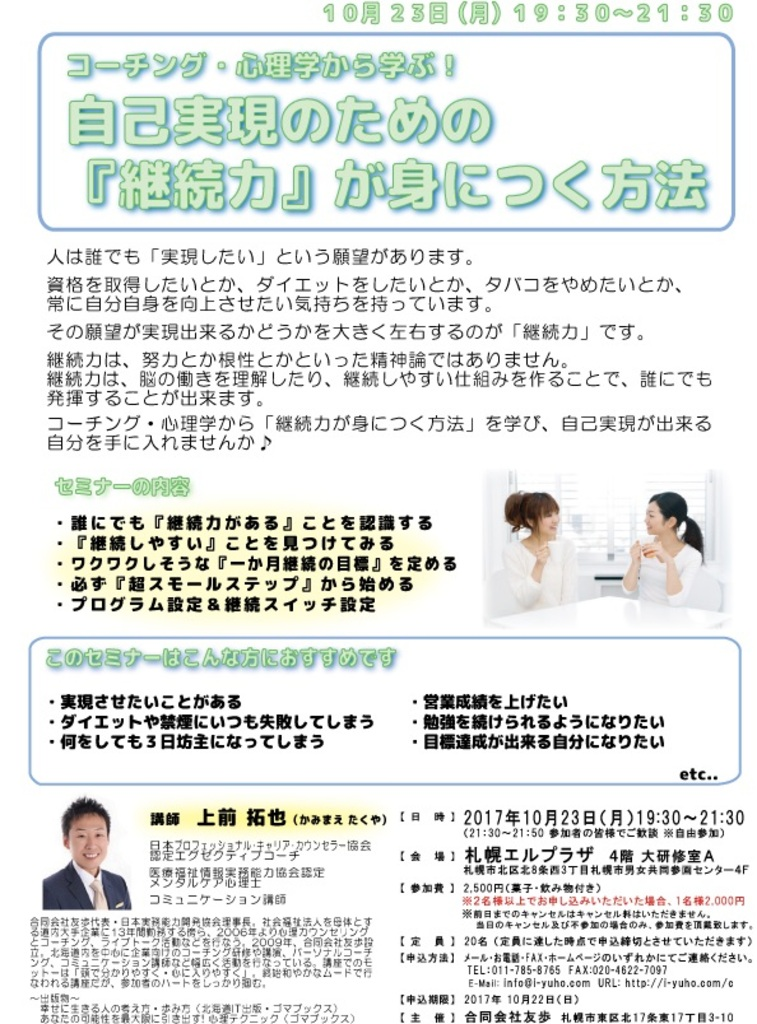 心理学から学ぶ自己実現のための継続力が身につく方法 エルプラザ (10/23) 札幌