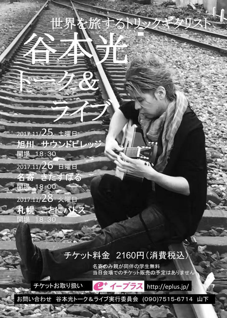 世界を旅するトリックギタリスト谷本光トークライブ 琴似 (11/28) 札幌