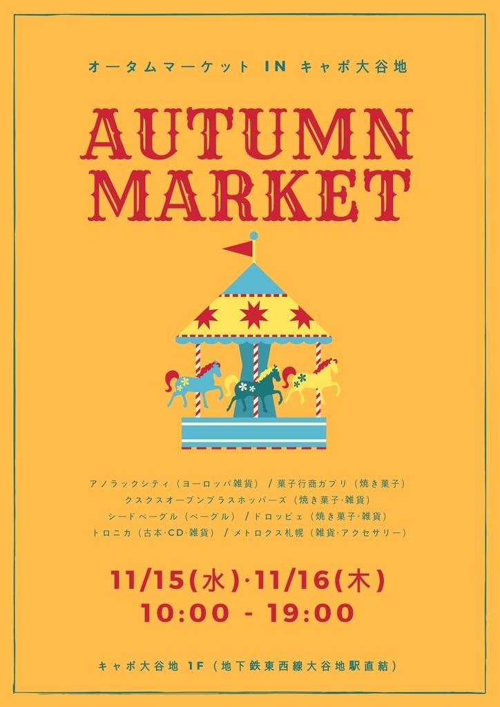 個性豊かなお店が集合 オータムマーケット in キャポ大谷地 厚別区 (11/15〜16) 札幌