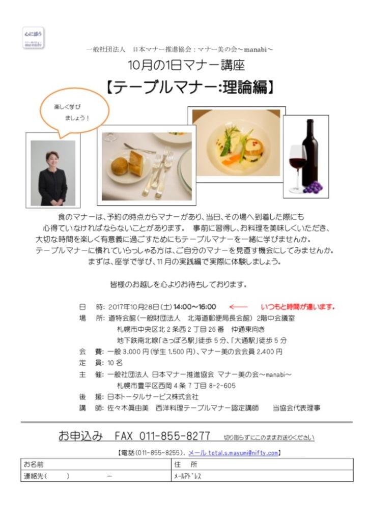 10月のマナー講座 テーブルマナー理論編 中央区 (10/28) 札幌