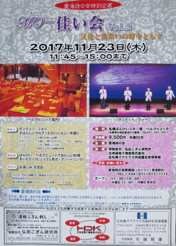 文化と出会いの灯をともす MO佳い会 もういいかいVol2 中央区 (11/23) 札幌