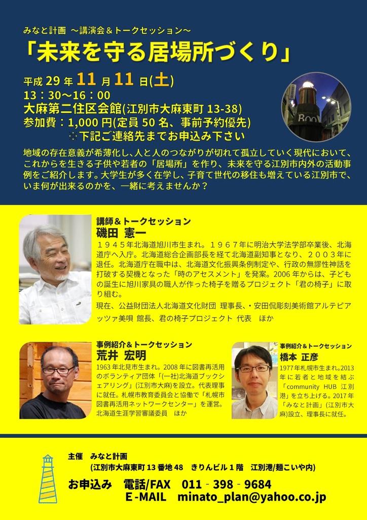 講演とトークセッション 未来を守る居場所づくり 江別市 (11/11) 札幌