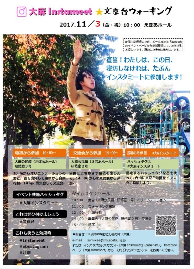 大麻インスタミート 文京台ウォーキング 江別市 (11/3) 札幌