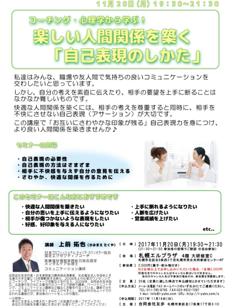 楽しい人間関係を築く「自己表現のしかた」 エルプラザ (11/20) 札幌