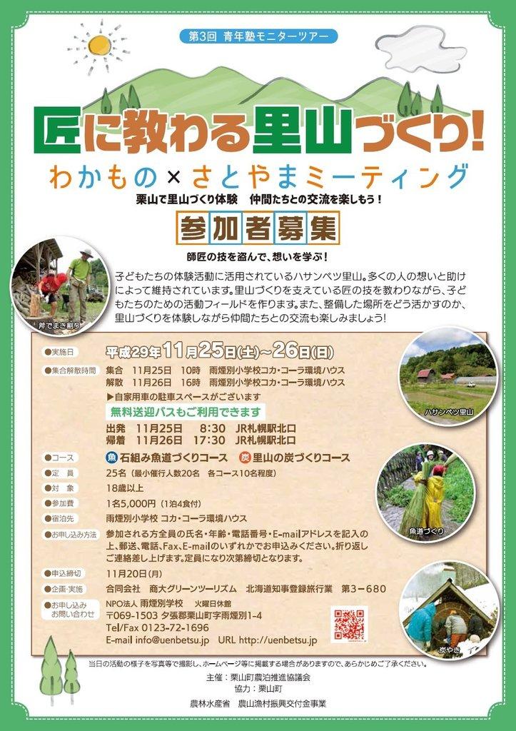 匠に教わる里山づくり わかものさとやまミーティング 栗山町 (11/25〜26) 札幌