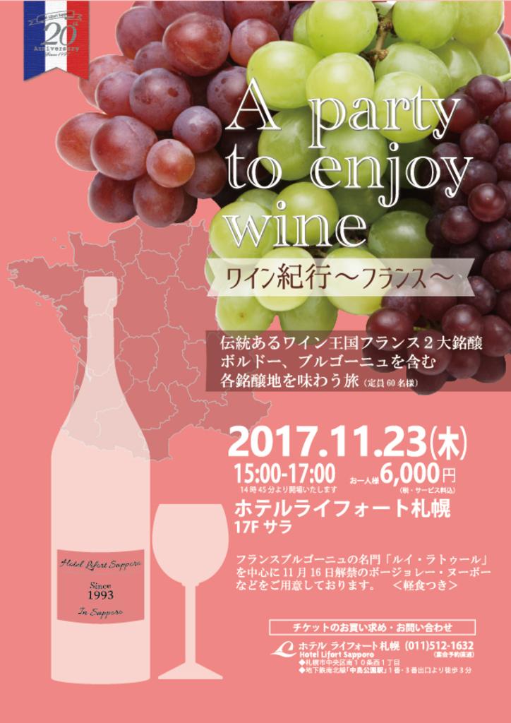 A party to enjoy wine ワイン紀行フランス 中央区 (11/23) 札幌