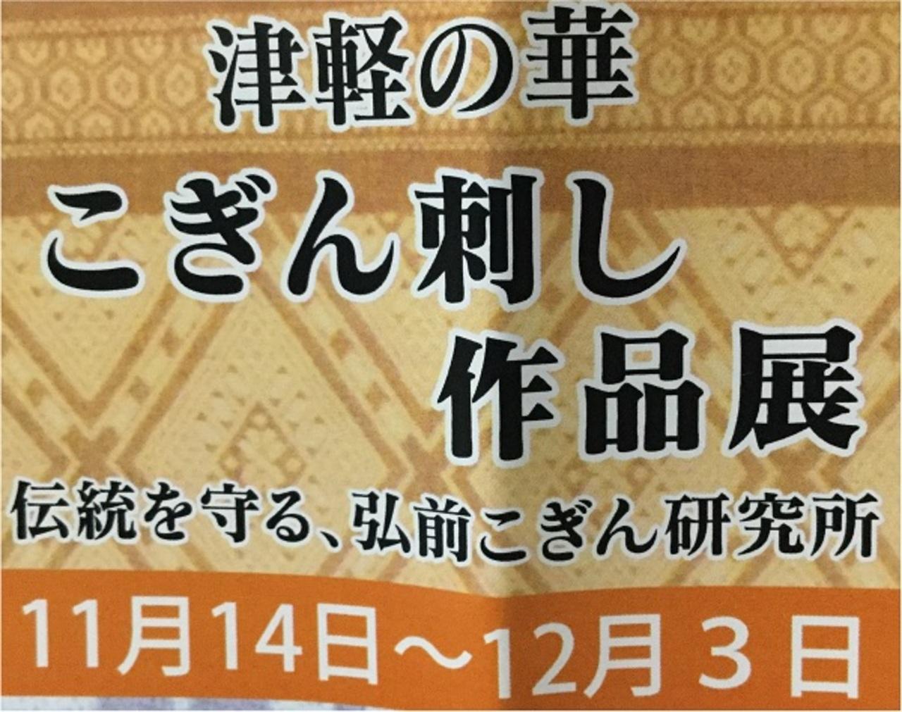 手間ひまをかけた工芸品 津軽の華 こぎん刺し作品展 中央区 (11/14〜12/3) 札幌