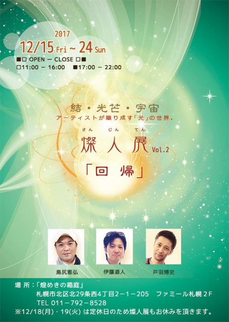 ワークショップ 燦人展Vol.2 アーティストが織り成す光の世界 北区 (12/15〜24) 札幌