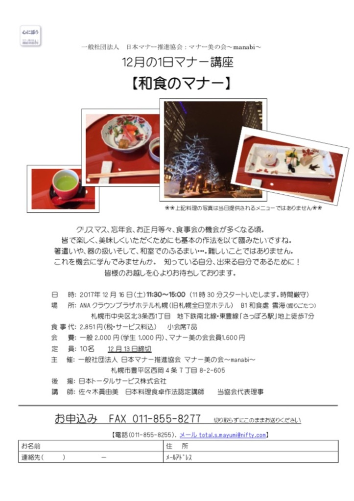 基本の作法を学ぶ 12月の1日マナー講座 和食のマナー  中央区 (12/16) 札幌