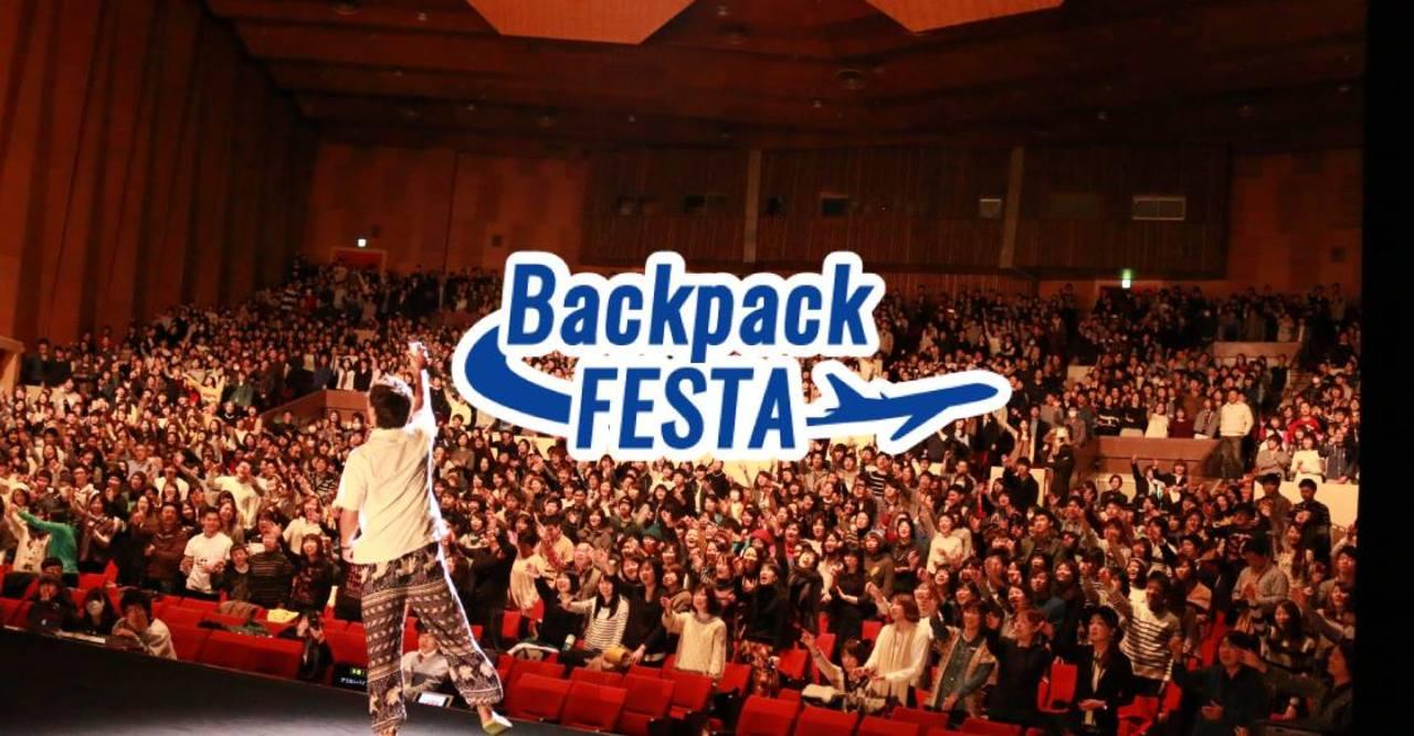 日本最大級の旅イベント BackpackFESTA 大通 (12/23) 札幌