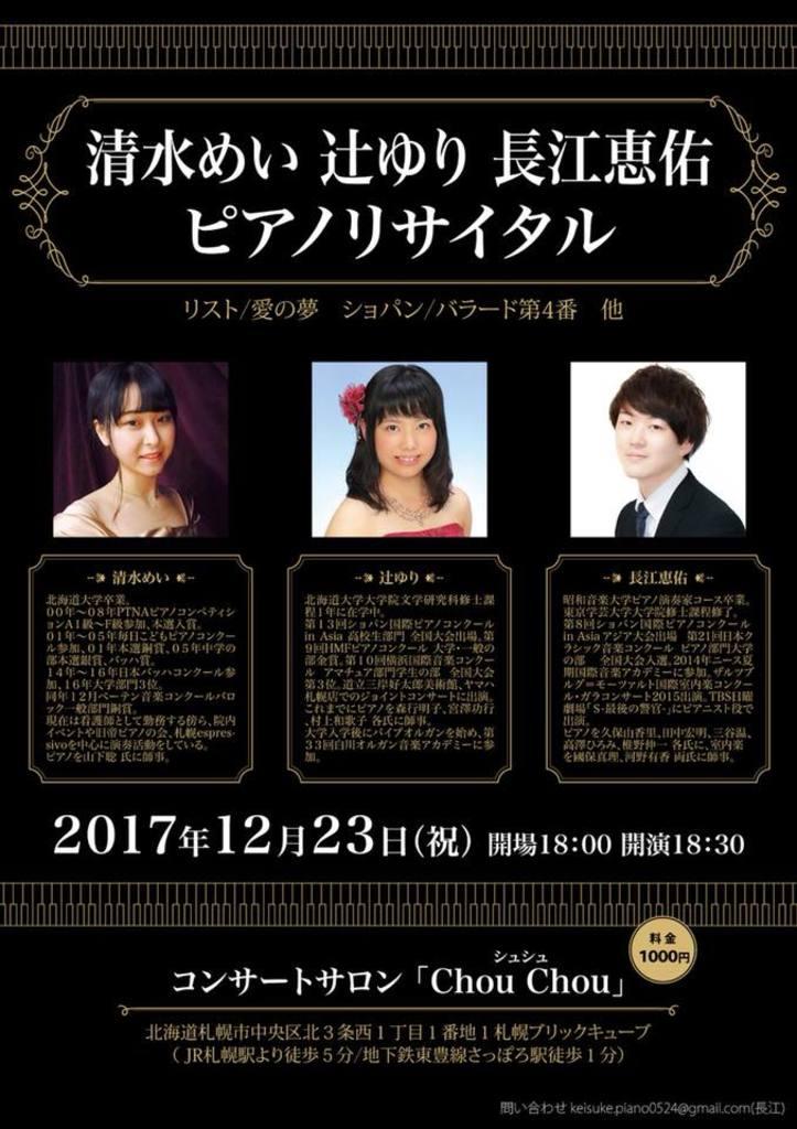 清水めい 辻ゆり 長江恵佑 ピアノリサイタル 中央区 (12/23) 札幌