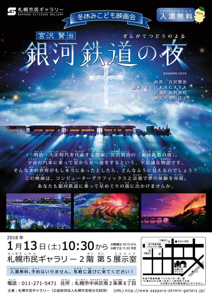 冬休み子ども映画会 宮沢賢治 銀河鉄道の夜 中央区 (1/13) 札幌