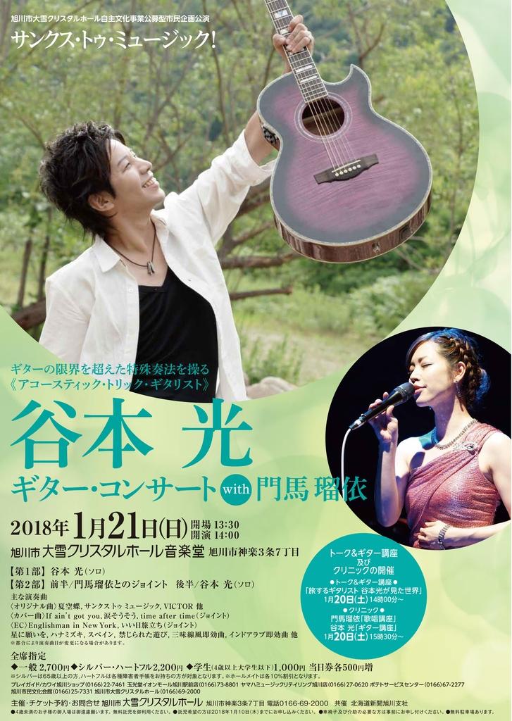 活動を再開 谷本光ギターコンサートwith門馬瑠依 旭川市 (1/21) 札幌