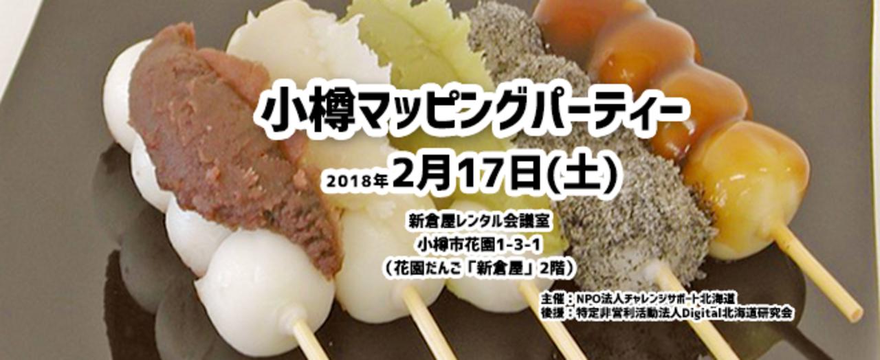 OSM初心者講習会 小樽マッピングパーティー 小樽市 (2/17) 札幌