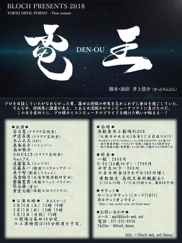 全5ステージ BLOCHプロデュース公演 電王 中央区 (2/10〜12) 札幌