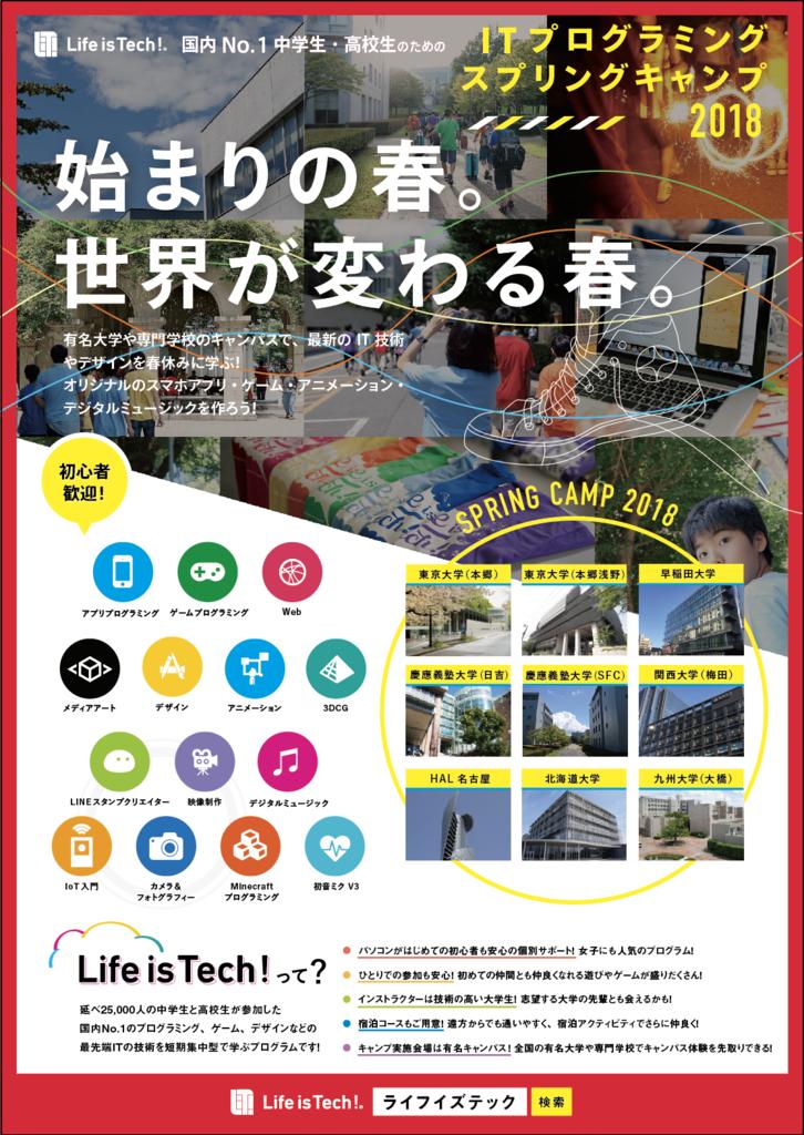 Life is Tech スプリングキャンプ2018 北海道大学 北区 (4/2〜5) 札幌