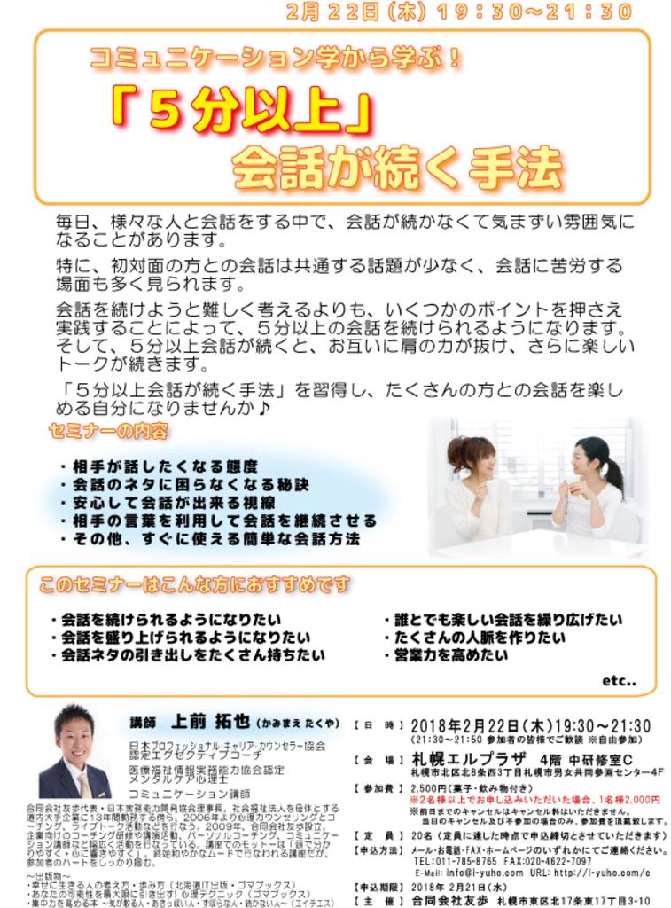 コミュニケーション学から学ぶ5分以上会話が続く手法 エルプラザ (2/22) 札幌